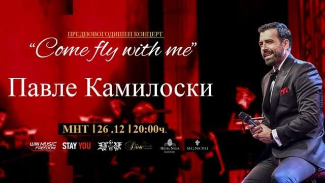 Come_fly_with_me_Pavle_Kamiloski.jpg