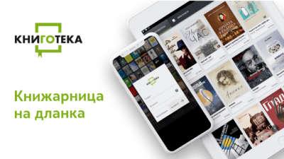 Книготека.мк е првата македонска дигитална книжарница