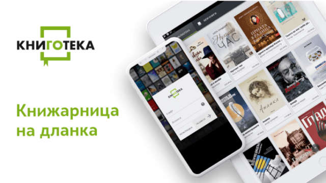 knigoteka-696x385-1.png