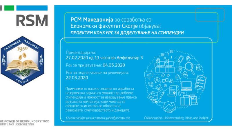 Проектен конкурс за доделување стипендии од РСМ …
