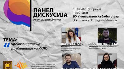 Одржана првата студентска дискусија на УСС УКЛО