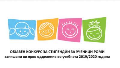 Доделени 286 стипендии за првоодделенчиња Роми