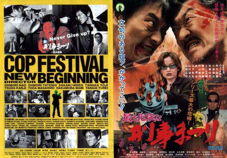Cop Festival - Curated by Shinozaki Makoto