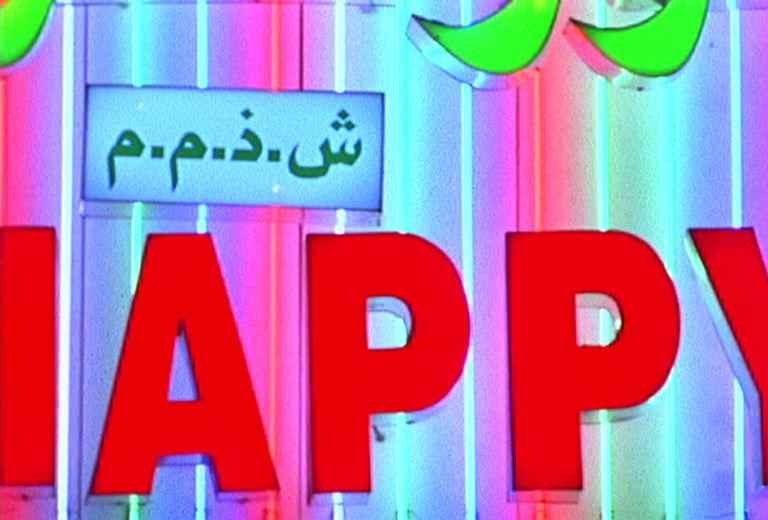 Trypps #5 (Dubai)