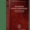 Στὰ πρόθυρα τῆς Ἁγίας Τεσσαρακοστῆς
