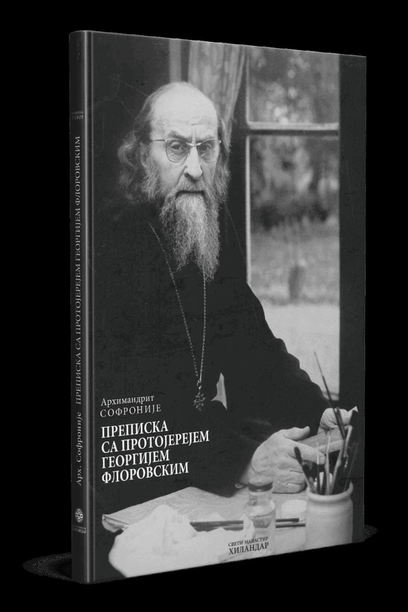 Преписка са протојерејем Георгијем Флоровским