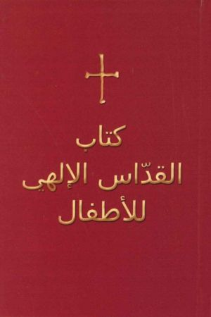 كتاب القداس الإلهي للأطفال