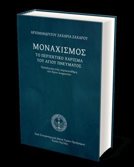 Monasticism-GR_.png