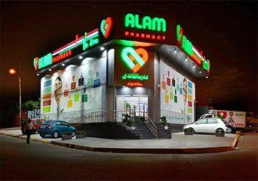 pharmacy-in-lebanon