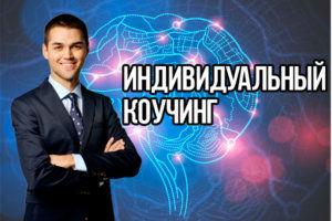 Индивидуальное обучение развитию памяти