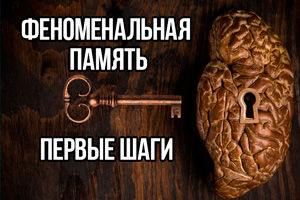 """Интенсив """"Суперпамять"""""""