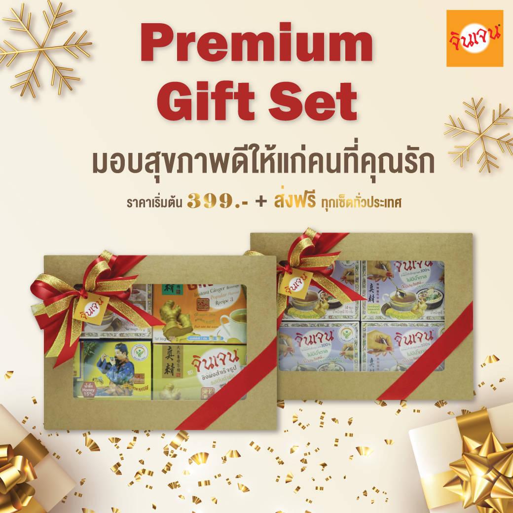 premium-gift-set-25-02-2021