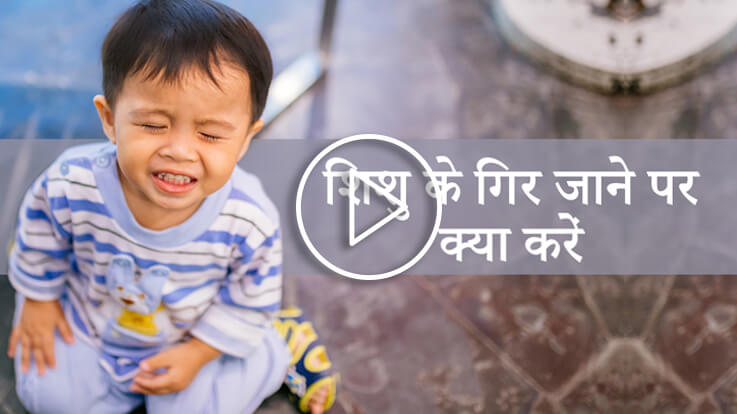 बच्चे के गिर जाने पर क्या करें
