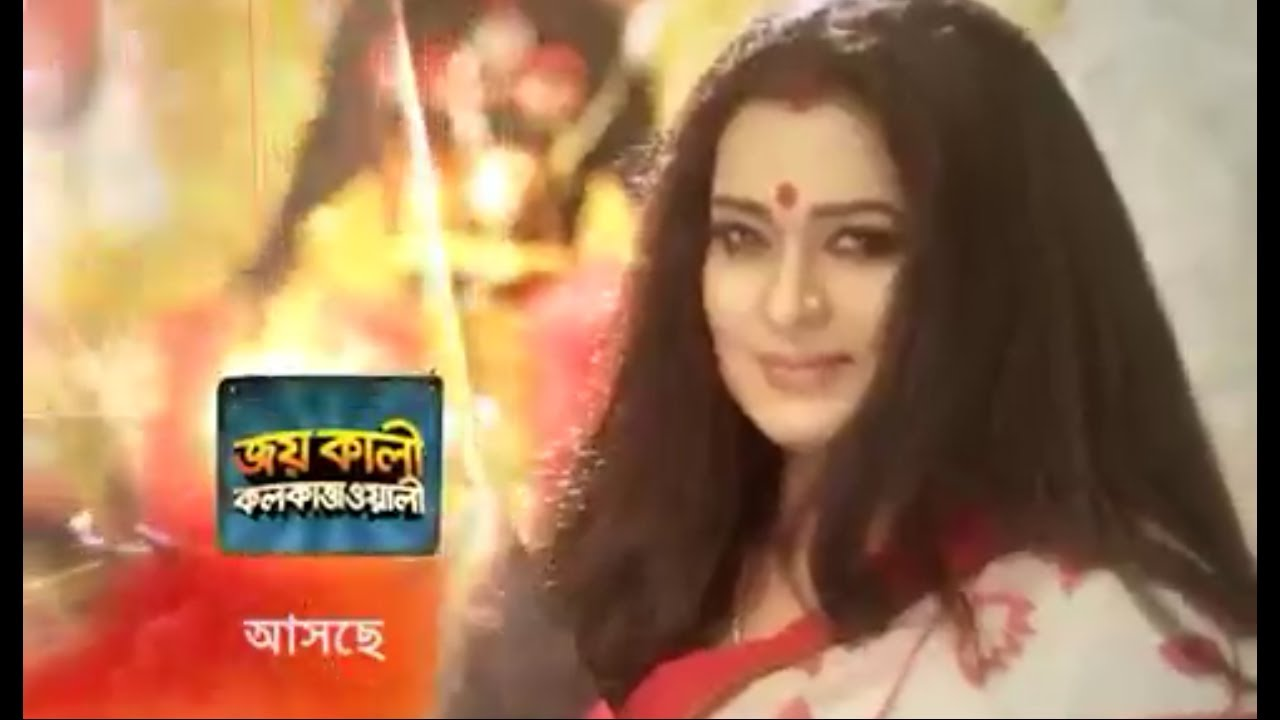 Jai-Kali-Kalkattawali-Promo-Star-Jalsha-New-Serial - SVF