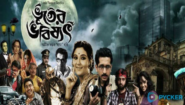 Anik Dutta's Bhooter Bhobishyot Will Be Streaming On This Streaming