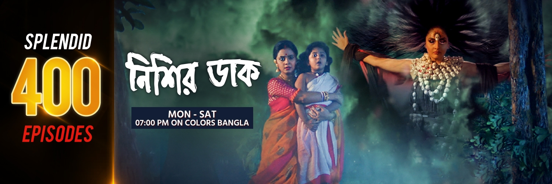 Nishir Daak Completes 400 Episodes