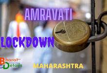 1 week lockdown in Amravati Maharashtra