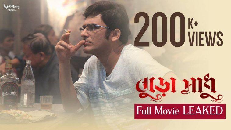 Buro Sadhu Full movie download leaked