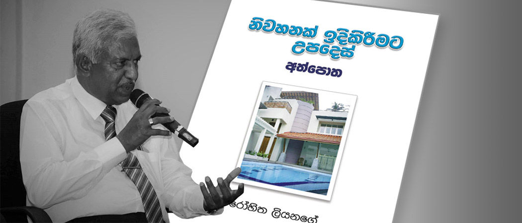 """Guide to Building a House"" by Mr Rohitha Liyanage"