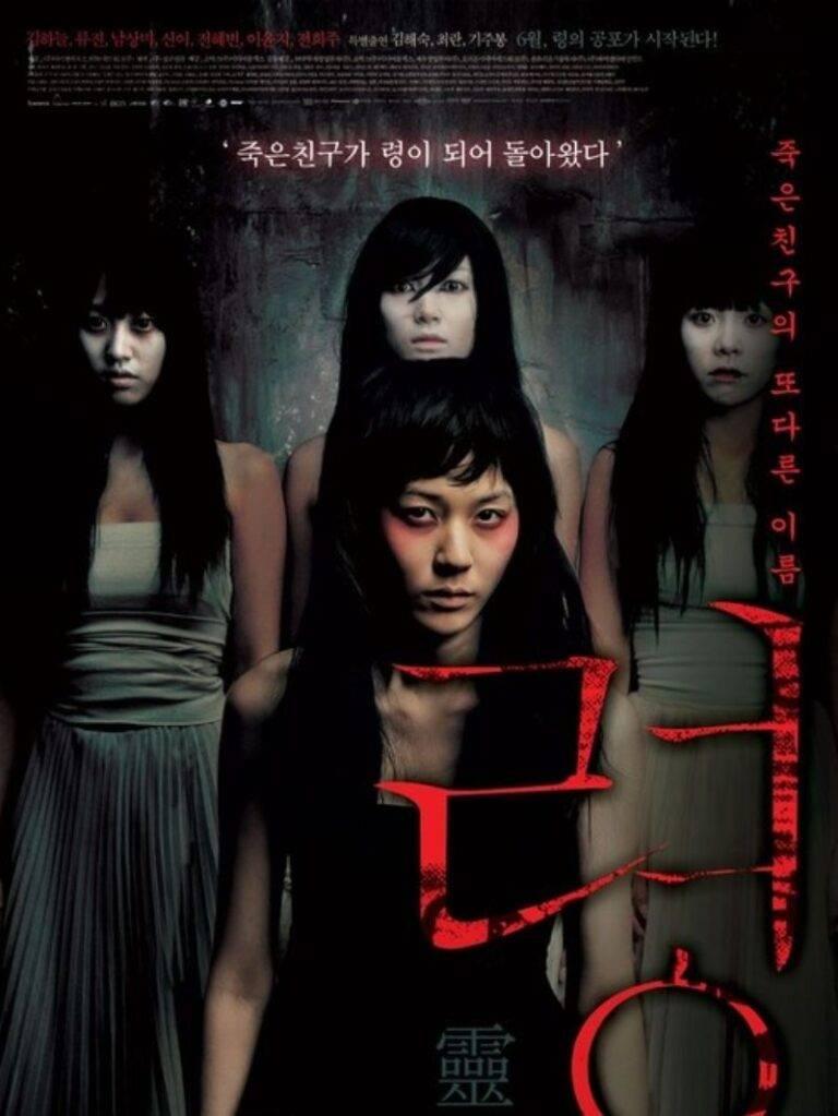 13 Best Korean Horror Movies (Part 2)