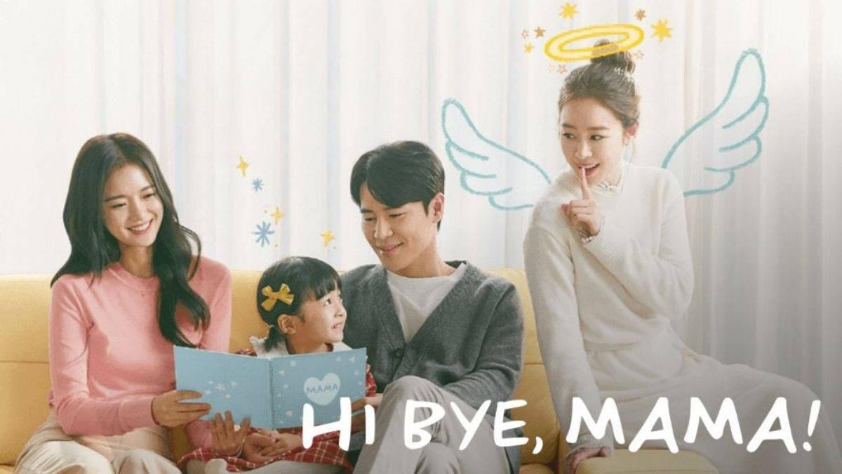 Hi, Bye Mama