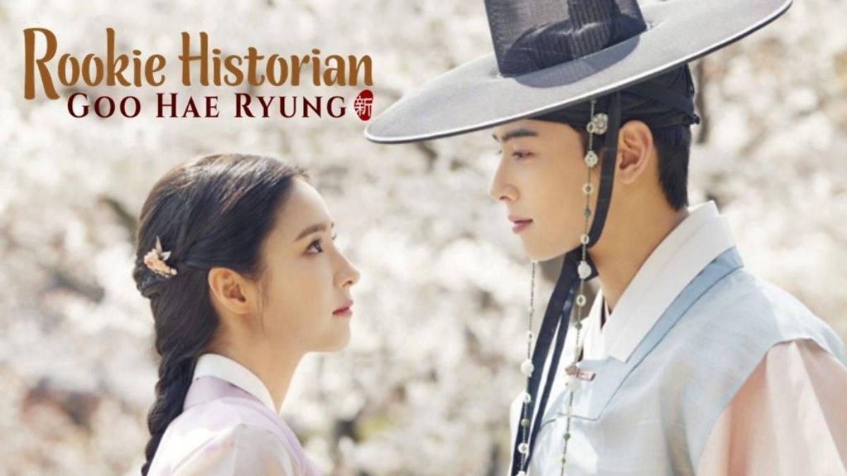 Rookie Historian Goo Hae Ryung