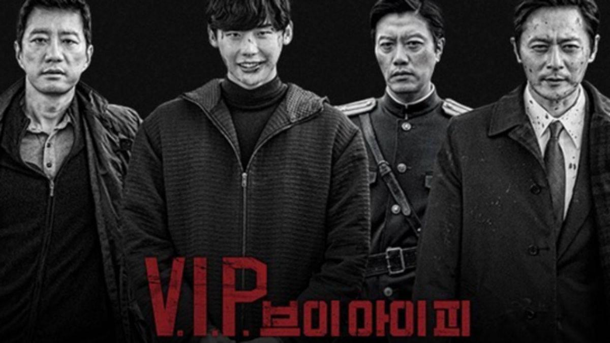 V.I.P movie