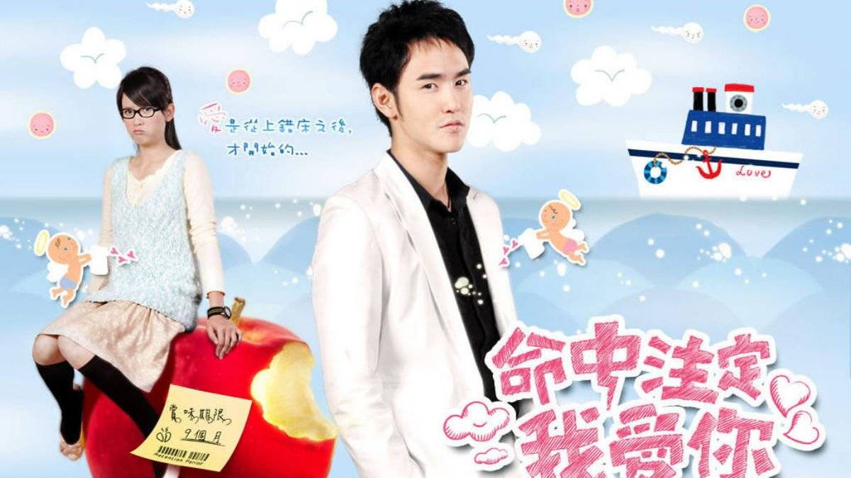 Fated To Love You Taiwanese