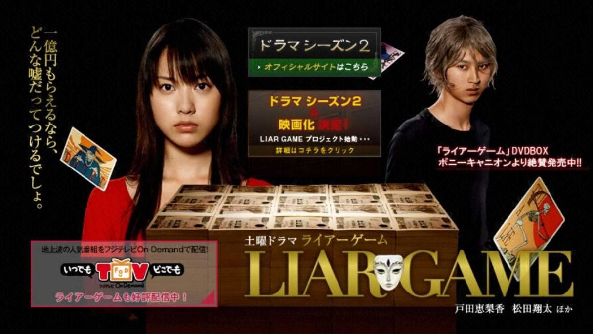 liar game japanese