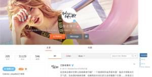 weibo réseau social chinois