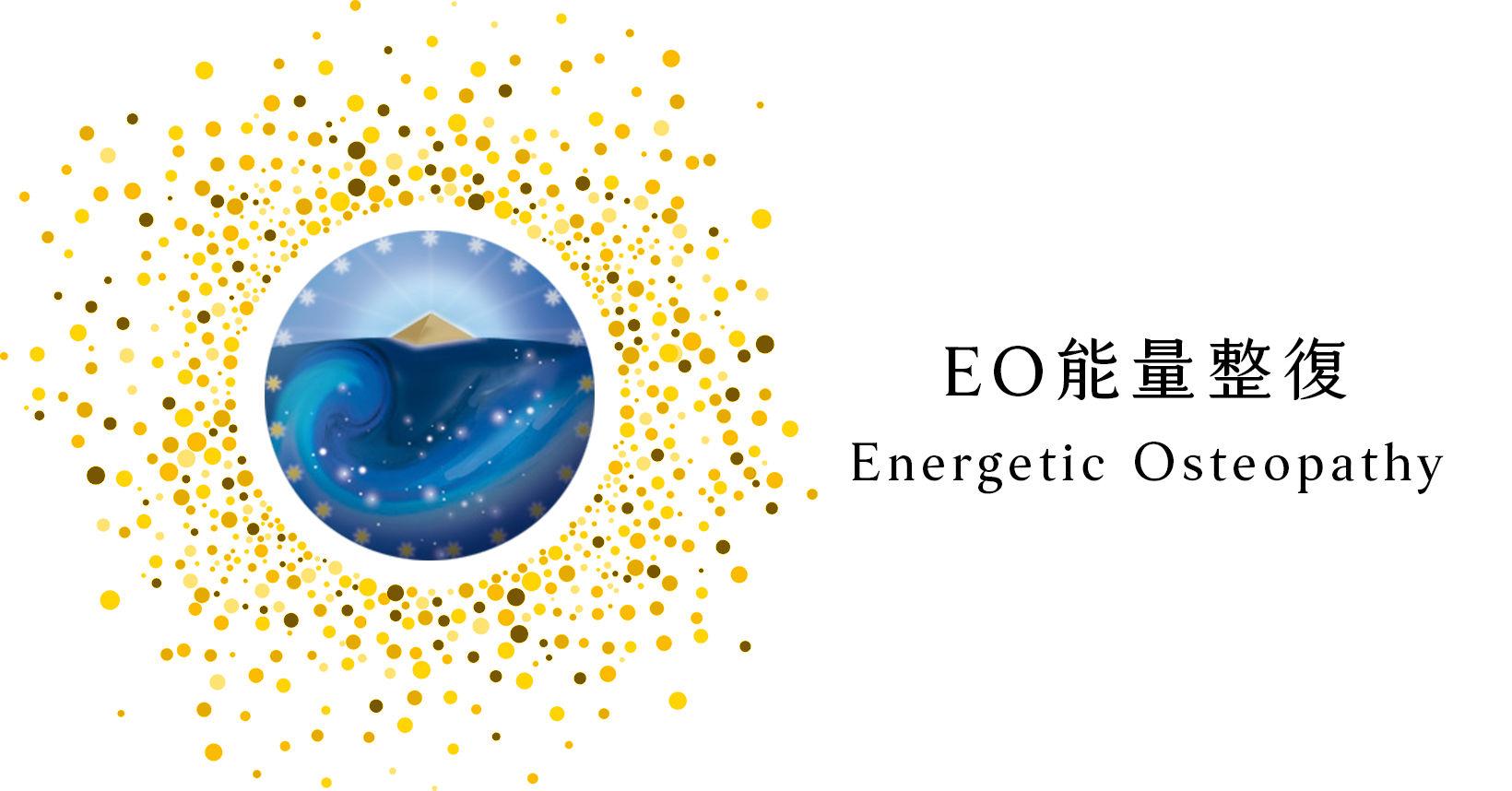 EO能量整復 Energetic Osteopathy