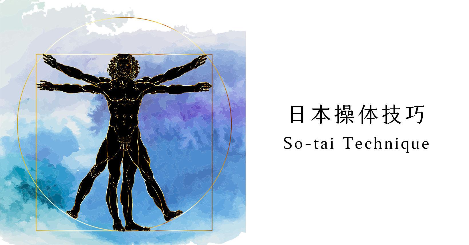 日本操体技巧 So-tai Technique