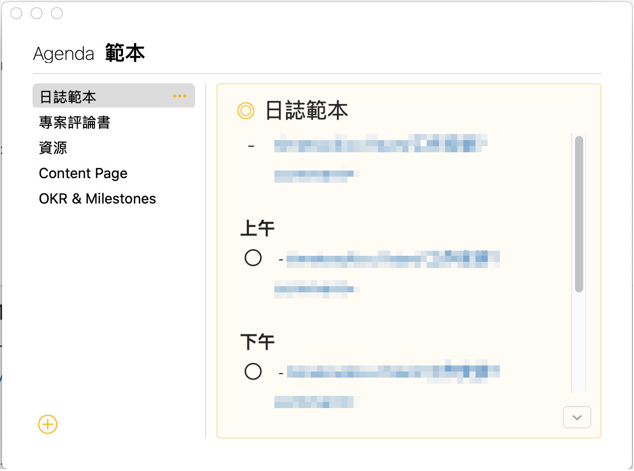 透過範本可直接建立同版型的日誌頁面