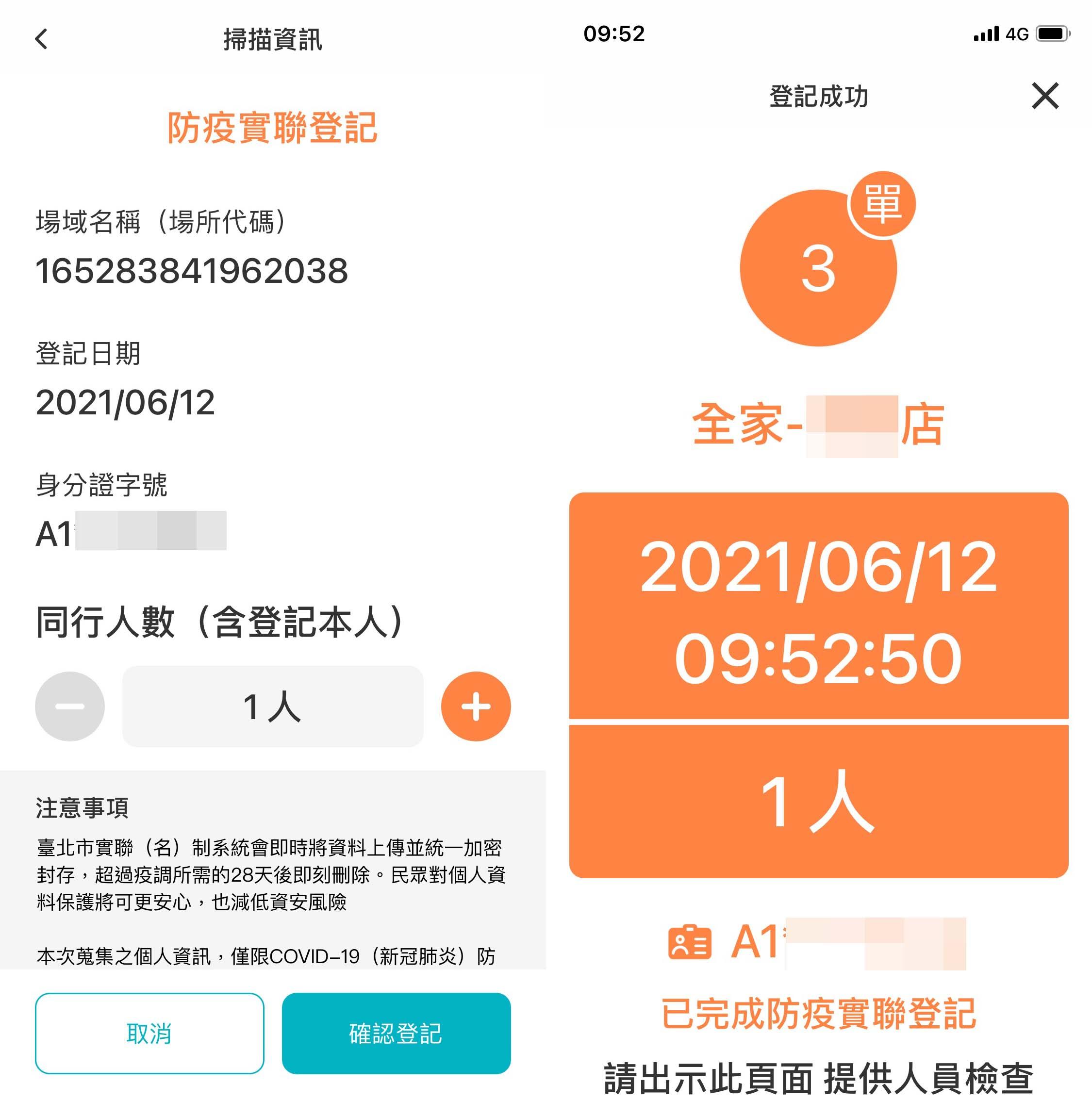 台北通實聯制畫面與資訊都比一則簡訊豐富