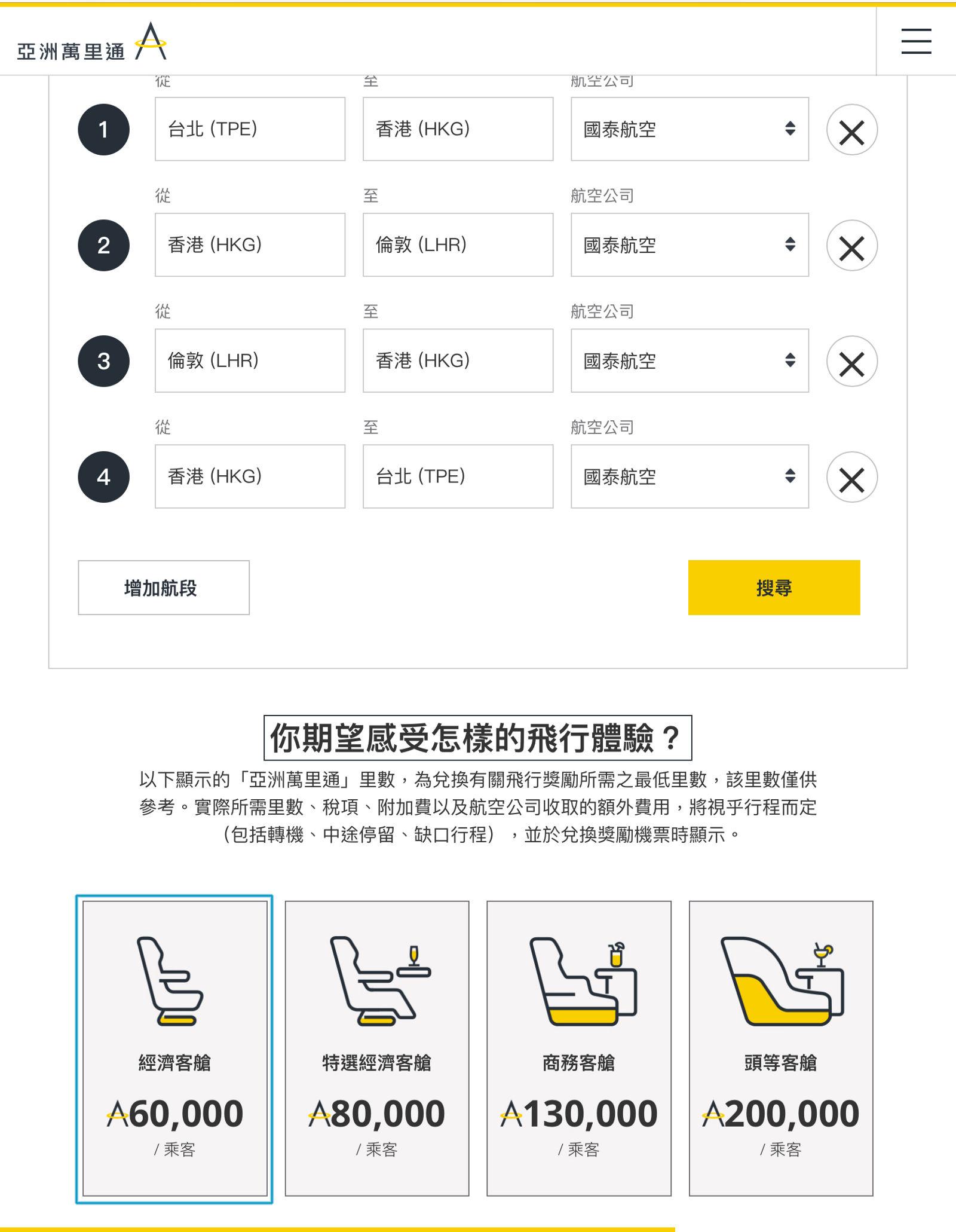 飛行獎勵平台:國泰航空(台北-香港-倫敦-香港-台北)航程所需里數試算