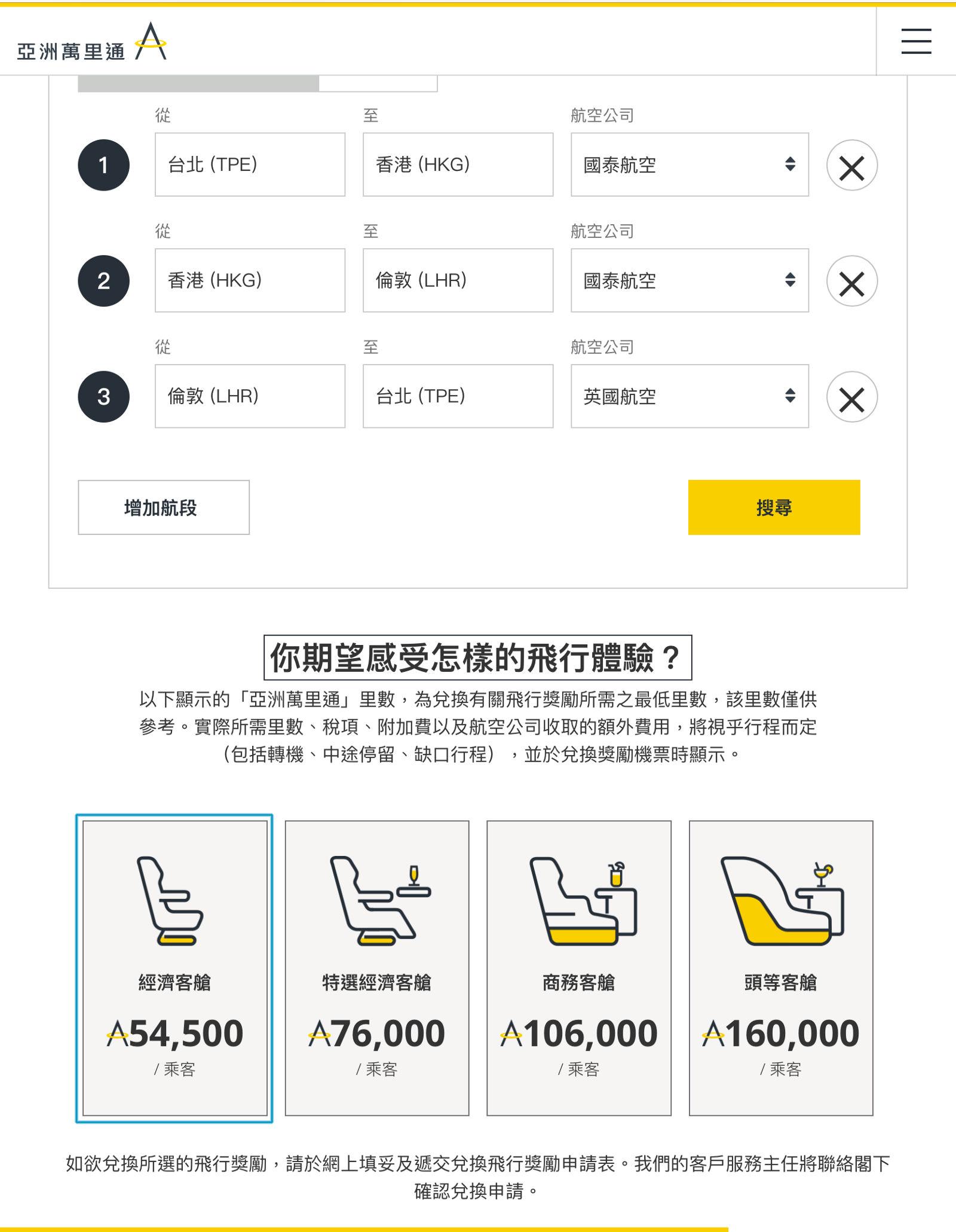 飛行獎勵平台:國泰航空+英國航空(台北-香港-倫敦-台北)所需里數試算