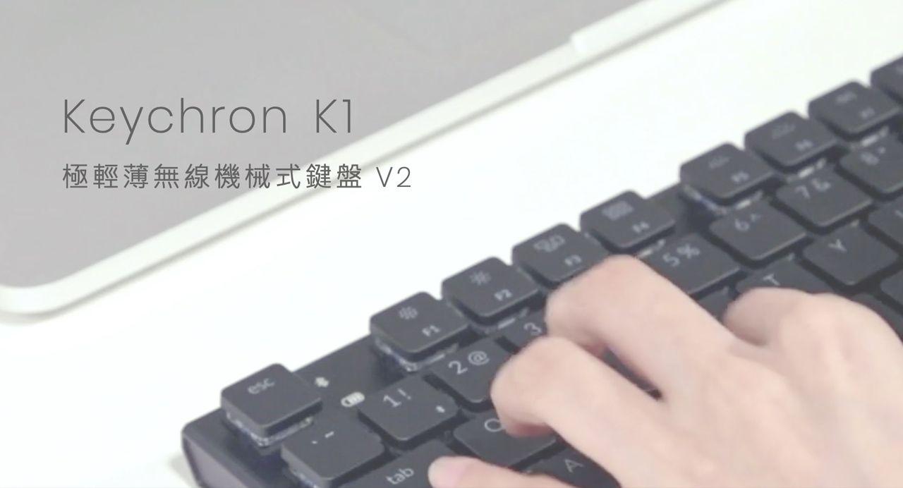 Keychron K1 具有輕薄、無線、機械式鍵盤的三個特色