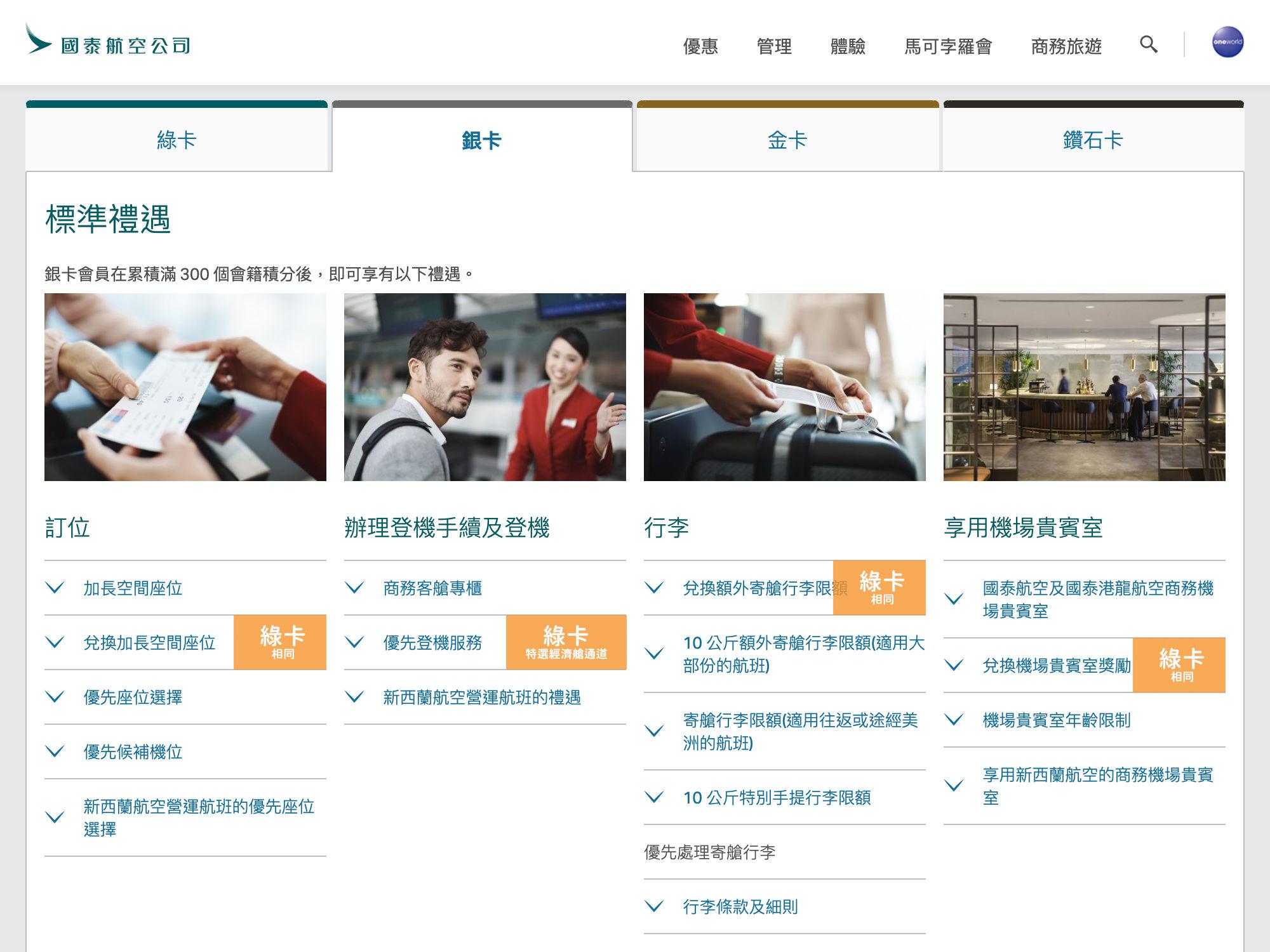 原始圖片來源:國泰航空官方網站
