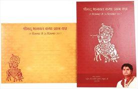 Radha Krishna Theme Wedding Cards Radha Krishna