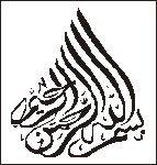 Muslim Symbols