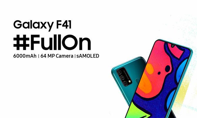 Samsung Galaxy F41 भारत में हुआ लॉन्च, जाने क्या है खास फीचर और कीमत