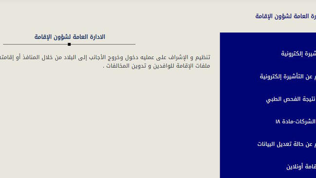 دفع مخالفات الاقامة .. اسهل طريقة دفع مخالفات الاقامة في الكويت Moi.gov.kw - كراسة