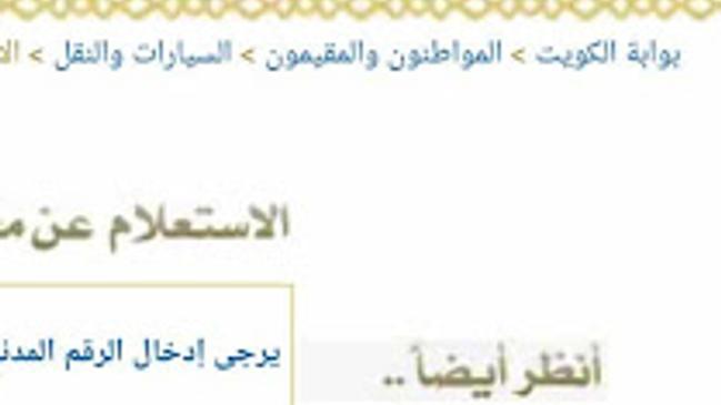 استعلام مخالفات المرور بالرقم المدني ورقم اللوحة الكويت - كراسة
