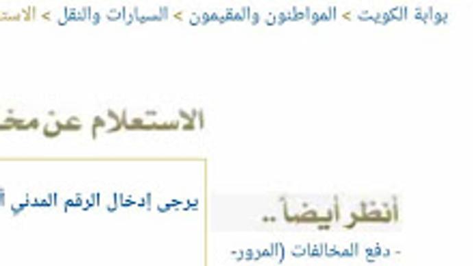 استعلام مخالفات المرور بالرقم المدني ورقم اللوحة الكويت