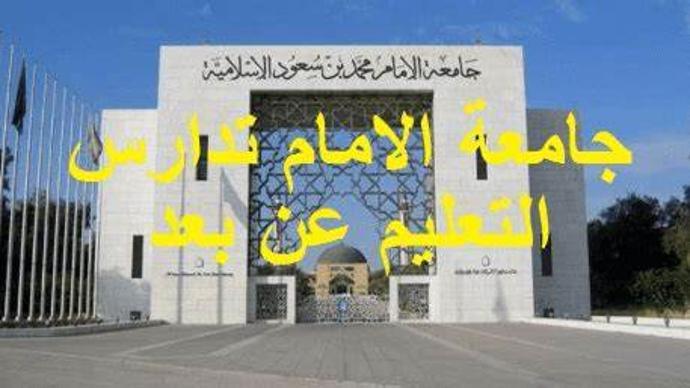 رابط وطرق التواصل مع تدارس جامعة الامام