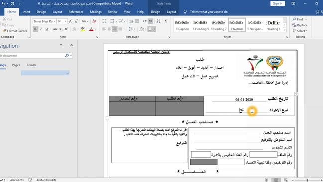 كيفية تحميل نموذج تجديد إقامة الكويت - كراسة