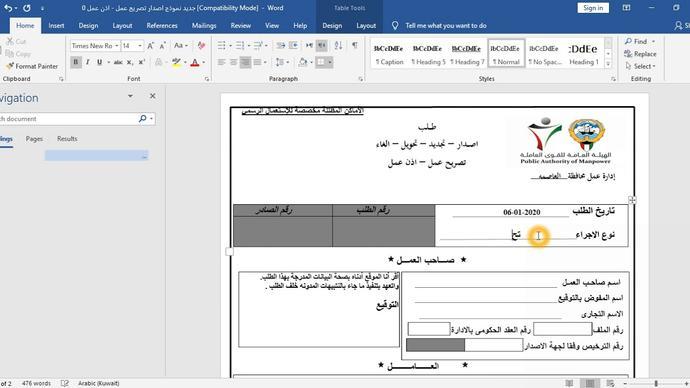 كيفية تحميل نموذج تجديد إقامة الكويت