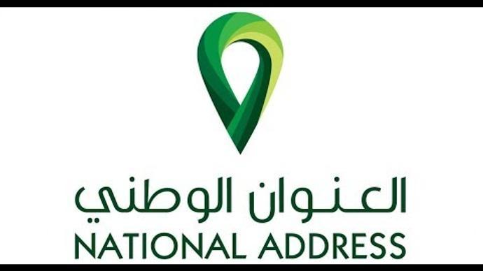 معرفة العنوان الوطني برقم الهوية ورقم الجوال السعودية