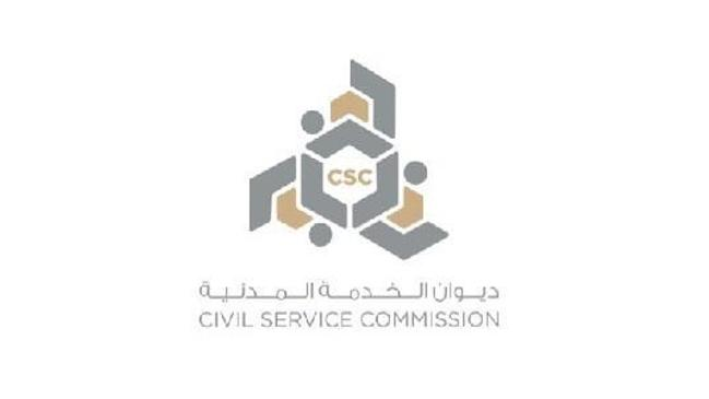 رابط موقع ديوان الخدمة المدنية الكويتي الجديد csc.gov.kw - كراسة