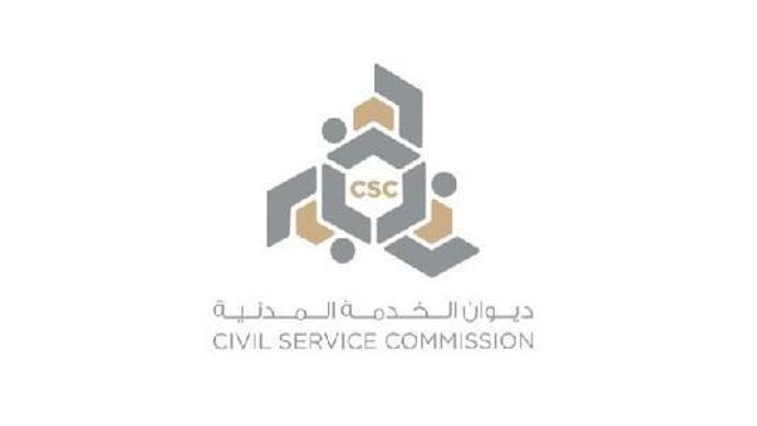 رابط موقع ديوان الخدمة المدنية الكويتي الجديد csc.gov.kw